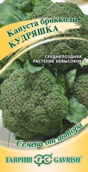 Семена капусты Кудряшка ( Г )