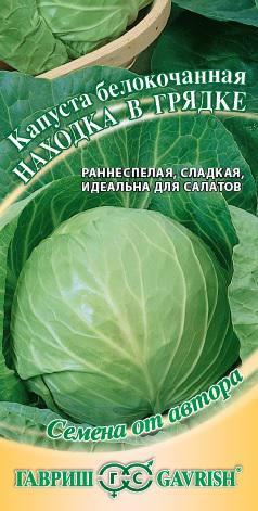 Семена капусты Находка в грябке ( Г )