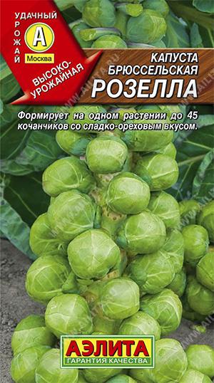 Семена капусты Розелла брюссельская