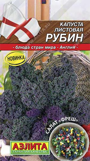 Семена капусты Рубин листовая