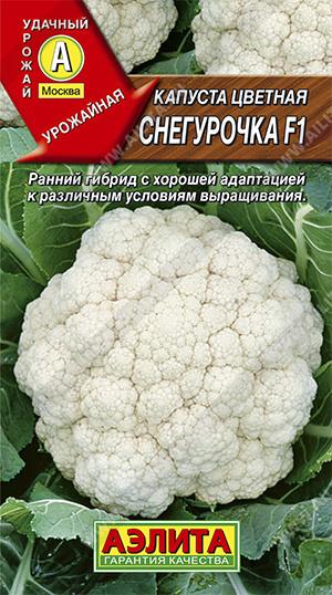 Семена капусты Снегурочка цветная