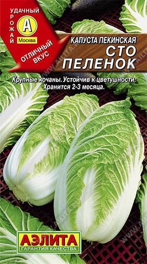Семена капусты Сто пеленок пекинская