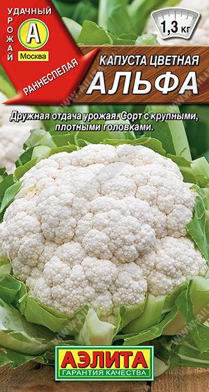 Семена цветной капусты Альфа