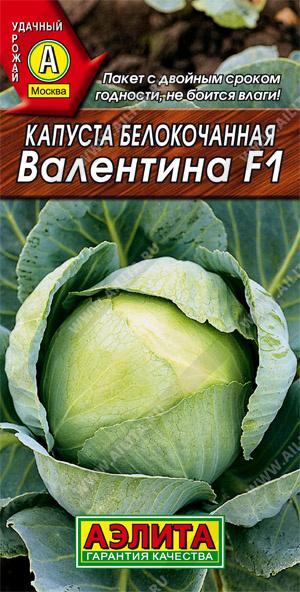 Семена капусты Валентина б/к F1