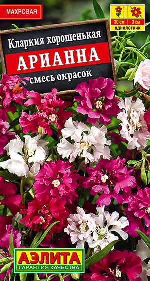 Семена Кларкия Арианна смесь (Аэлита-Агро)