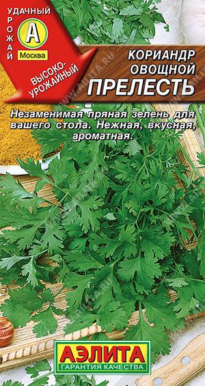 Семена кориандра овощного Прелесть