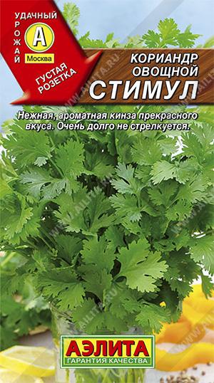 Семена кориандра Стимул