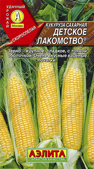 Семена кукурузы Детское лакомство сахарная