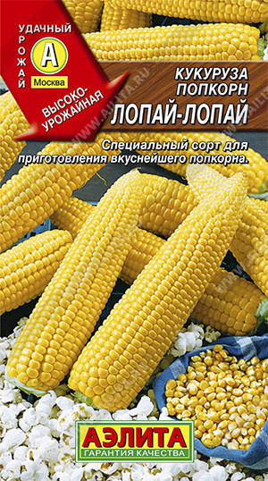 Семена кукурузы Лопай-лопай попкорн