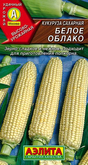 Кукуруза сахарная Белое облако ---