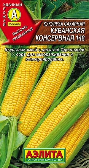 Семена сахарной кукурузы Кубанская консервная