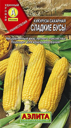 Семена кукурузы Сладкие бусы сахарная
