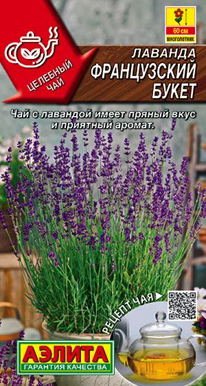 Семена лаванды Французский букет