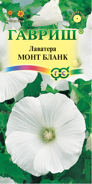 Семена лаватеры Монт Бланк ( Г )