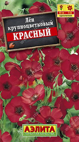 Семена льна Красный