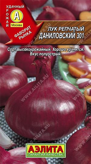 Семена лука Даниловский репчатый