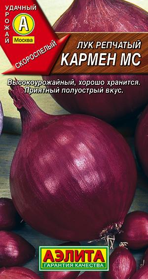 Лук репчатый Кармен МС --- Дв | Семена