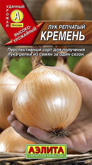 Семена репчатого лука Кремень