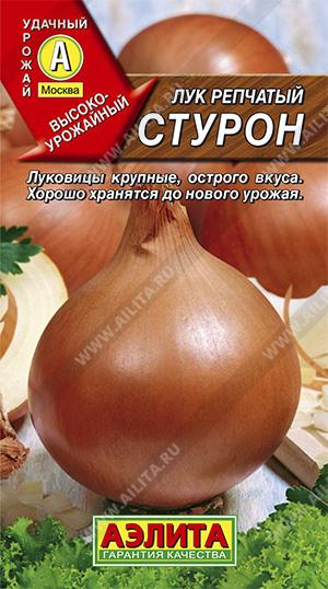 Семена лука Стурон репчатый