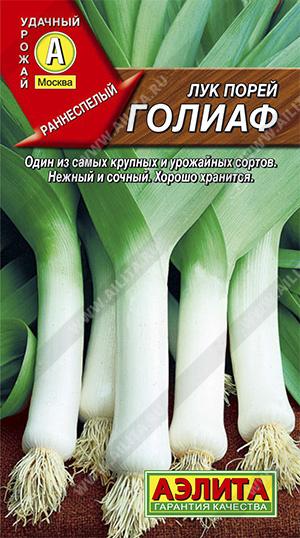 Семена лукаГолиаф порей
