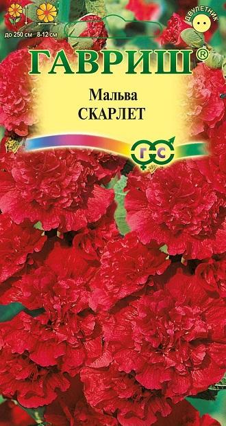 Семена мальвы Скарлет ( Г )