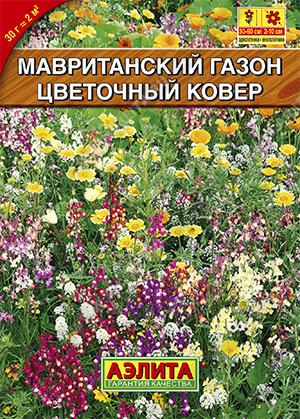 Мавританский газон Цветочный ковер ---