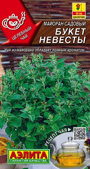 Семена майорана Букет невесты садовый