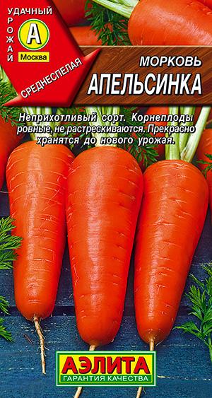 Семена моркови Апельсинка