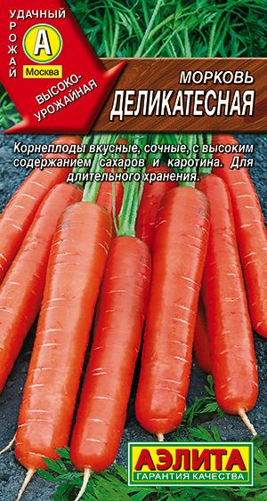 Морковь Деликатесная ---