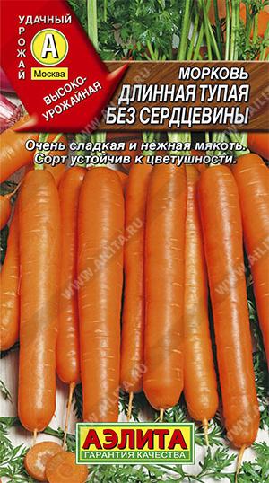 Морковь Длинная тупая без сердцевины    Семена