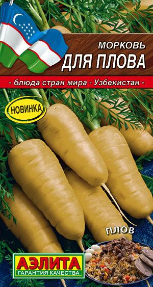 Морковь Для плова --- Блюда стран мира