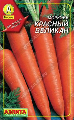 Семена моркови (драже) Красный великан