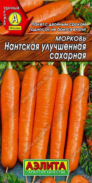 Семена моркови (драже) Нантская улучшенная сахарная