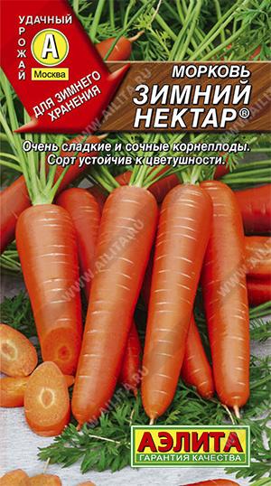 Семена моркови (драже) Зимний нектар