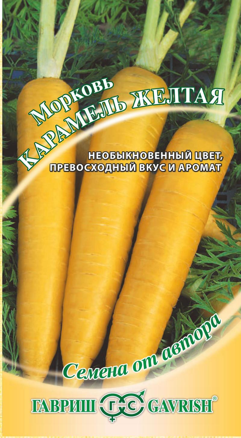 Семена моркови Карамель желтая ( Г )