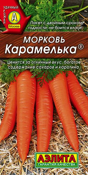 Семена моркови Карамелька