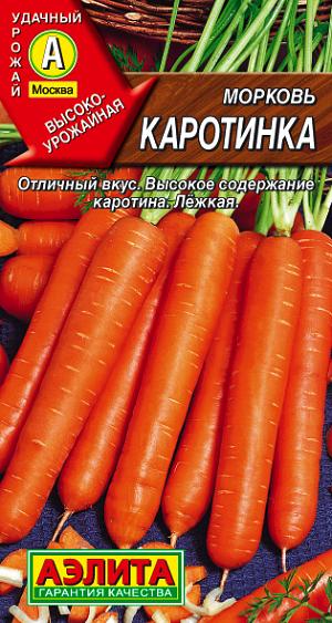 Морковь Каротинка ---