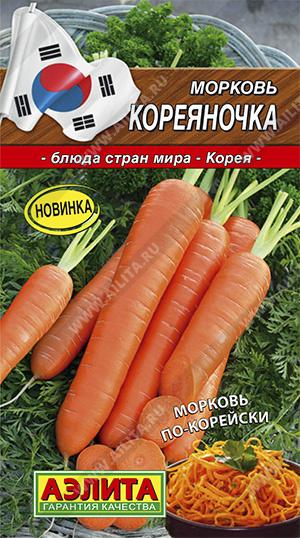 Семена моркови Кореяночка