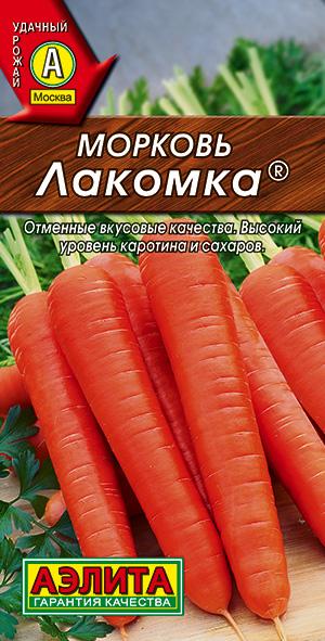 Морковь Лакомка --- ®
