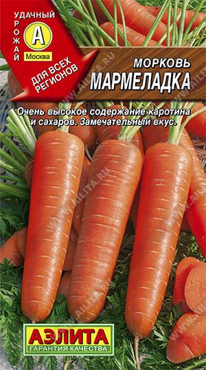 Семена моркови Мармеладка