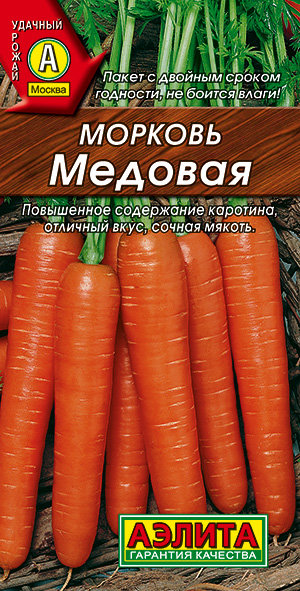 Семена моркови Медовая