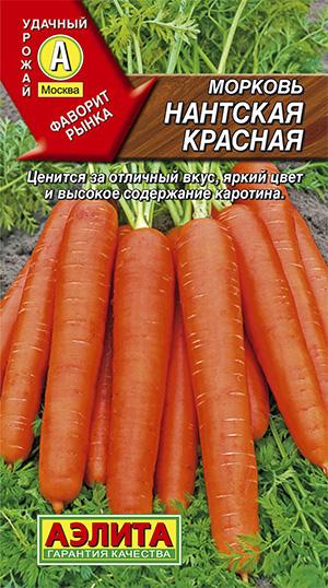 Семена моркови Нантская красная