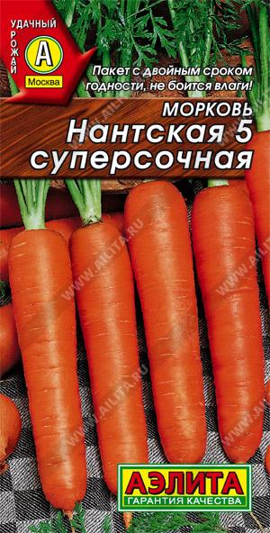 Семена моркови Нантская суперсочная