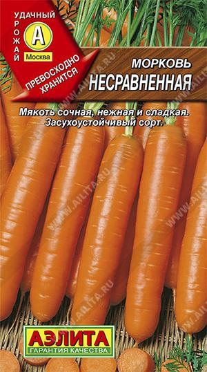 Семена моркови Несравненная