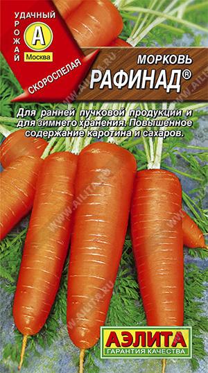 Семена моркови Рафинад