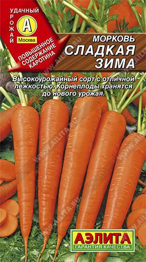 Семена моркови Сладкая зима