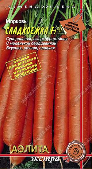 Семена моркови Сладкоежка