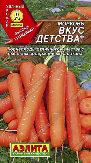 Семена моркови Вкус детства