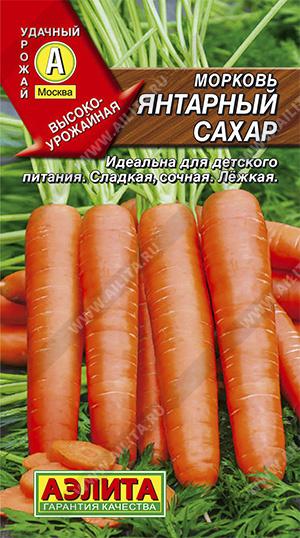 Семена моркови Янтарный сахар