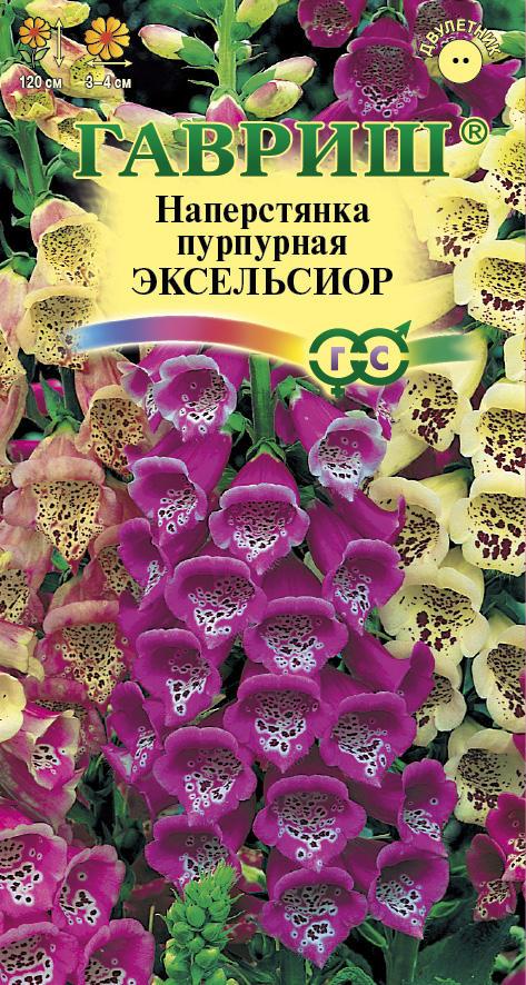 Семена наперстянки Эксельсиор смесь 0,2г ( Г )